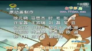 福五鼠之战国风云4_福五鼠之战国风云第2集-在线观看