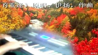雅马哈电子琴演奏《知音》[2012图片