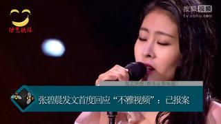 疑似张碧晨郑子豪不雅视频流出张碧晨声明否认_嘻嘻娱乐全集视频_