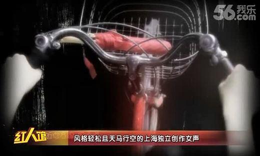 56红人馆:第87期 炸鸡少女阿肆