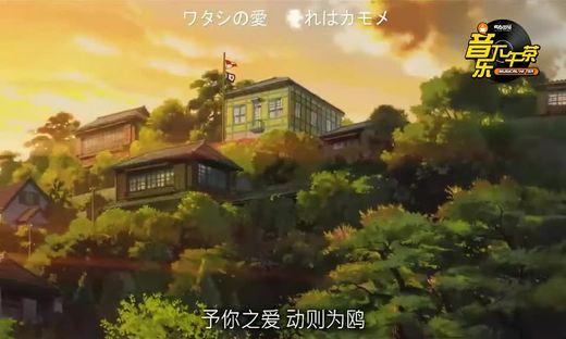 唱游宫崎骏动画世界